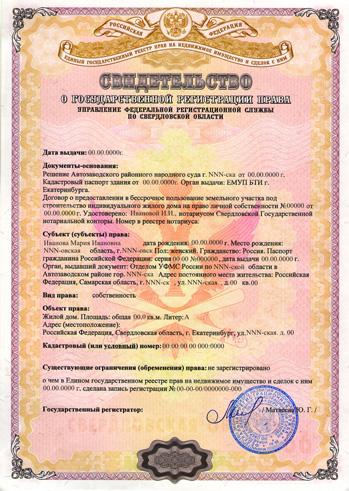 Правоподтверждающие / правоустанавливающие документы: